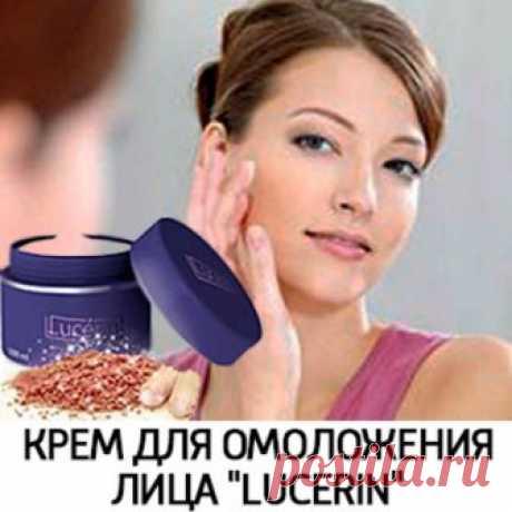 """🌸Крем для омоложения лица """"Lucerin"""" Уникальный комплекс с омолаживающими альфа-капсулами с экстрактом алтайской люцерны разгладит даже самые глубокие морщины на лице, шее и в области декольте, сделает Вашу кожу гладкой и бархатистой, а также обеспечит естественную выработку коллагена и эластина, что позволит надолго закрепить эффект. 🌸Ссылка в профиле @beauty_litso,#beauty_litso, Еще больше рецептов красоты здесь - @kirikalenna, #красота_от_здоровья"""