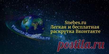 Бесплатная раскрутка вконтакте snebes.ru + Видео Бесплатная раскрутка вконтакте с помощью сайта snebes.ru, этот сайт поможет в бесплатном пиаре Вконтакте имеет неплохую репутацию и популярность