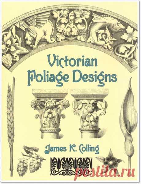 Викторианский лиственный орнамент.