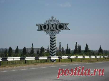 Город Томск | Прогулка по Томску - YouTube