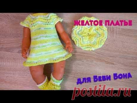 Как связать летнее платье для Беби Бона