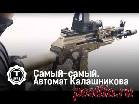 Автомат Калашникова | Самый-самый | Т24 - YouTube