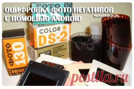 Otsifrovka la foto de los negativos por medio de Android | el Ajuste de los programas