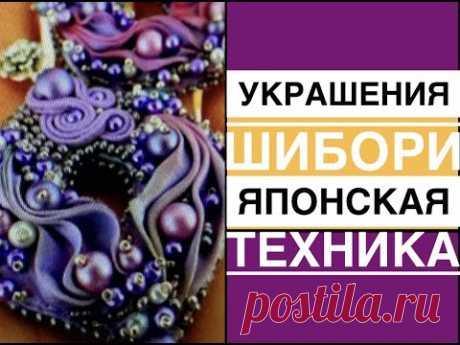 ШИБОРИ -- ЯПОНСКАЯ  ТЕХНИКА ✨✨✨ УКРАШЕНИЯ  ИЗ  ИТАЛЬЯНСКОЙ ГОФРИРОВАННОЙ   ЛЕНТЫ.