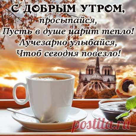Доброе утро музыкальная открытка просыпайся, улыбнись Картинки с добрым утром для позитивного настроения