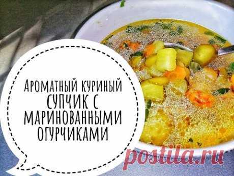 Ароматный куриный суп с маринованными огурчиками - YouTube