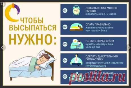 Как спать, чтобы выспаться
