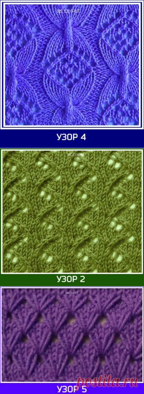 Вязание. Подборка интересных узоров для любителей вязания. Схемы вязания | 101секрет | Яндекс Дзен