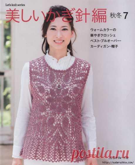 Японский журнал по вязанию для женщин - LKS_80423.