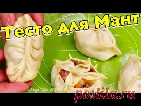 Идеальное ТЕСТО ДЛЯ МАНТ и пельменей + простые способы лепки Люда Изи Кук тесто