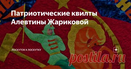 Патриотические квилты Алевтины Жариковой