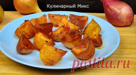Открыла для себя новый рецепт из обычного репчатого лука: вкуснее, чем жареный, только проще (делюсь, и на праздники готовлю) | Кулинарный Микс | Яндекс Дзен
