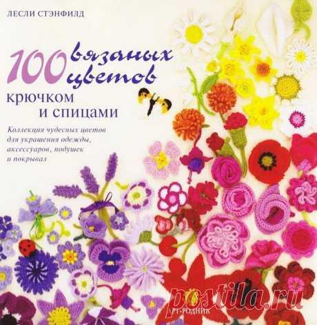 100 вязаных цветов крючком и спицами.