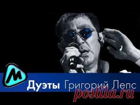 ГРИГОРИЙ ЛЕПС - ДУЭТЫ (альбом 2014) / GRIGORIY LEPS - DUETY - YouTube