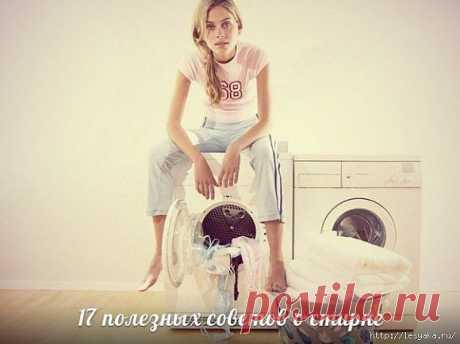 17 полезных советов о стирке вещей