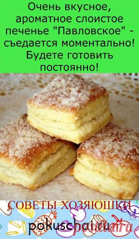 """Очень вкусное, ароматное слоистое печенье """"Павловское"""" - съедается моментально! Будете готовить постоянно!"""