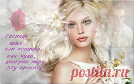 Плейкаст «С Женским праздником 8 марта»