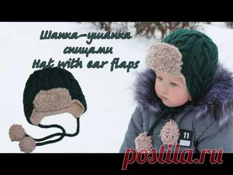 Шапка ушанка спицами   Hat with ear flaps