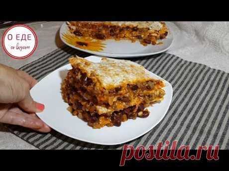 Кесадилья! Мексиканская кухня! Quesadilla! Mexican food! - YouTube