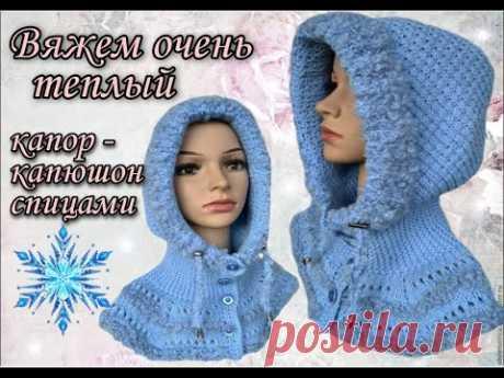 Вяжем очень теплый и красивый капор - капюшон с манишкой спицами.