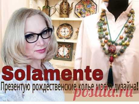 Presentation of my SOLAMENTE jewelry. Full version. Vlog. - YouTube