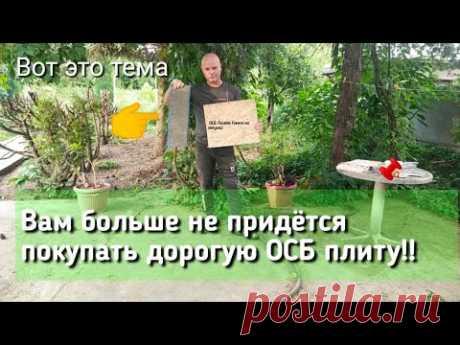 Не покупай  ОСП (ОSB) плиту, пока не посмотришь это видео !!!!!