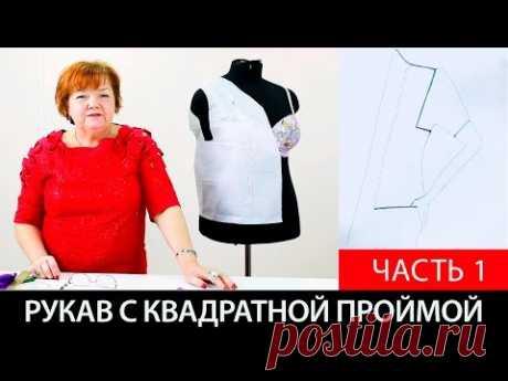 (3) Пройма рукава квадратной формы. Моделирование необычного рукава своими руками. Часть 1. - YouTube