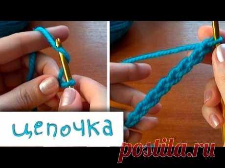Видео мастер-класс для начинающих: вяжем цепочку крючком - Ярмарка Мастеров - ручная работа, handmade