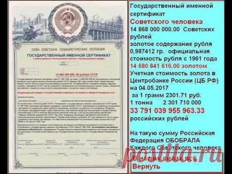 Именной Траст Гражданина СССР
