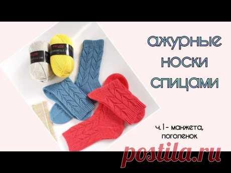 Ажурные носки спицами #Lili_socks / начало вязания