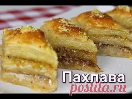 Baklava. Turkish baklava. The most tasty recipe. (Bakhlava. Turkish baklava.)