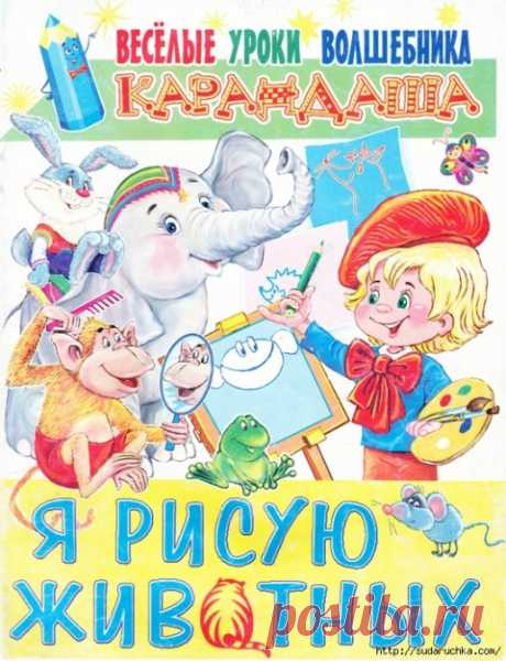 """""""Веселые lessons of the wizard - Карандаша"""".Журнал on drawing"""