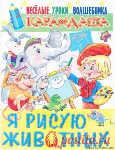 """Веселые уроки волшебника - Карандаша"".Журнал по рисованию"