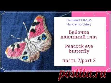 Видео: как вышить гладью бабочку павлиний глаз - запись пользователя Маша (Мария) в сообществе Вышивка в категории Другие виды вышивки