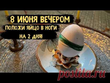 Положи Яйцо в Ноги на 2 дня. 8 Июня вечером. - YouTube