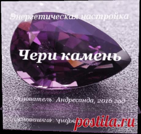 Энергетическая настройка Чери Камень — Андресанда