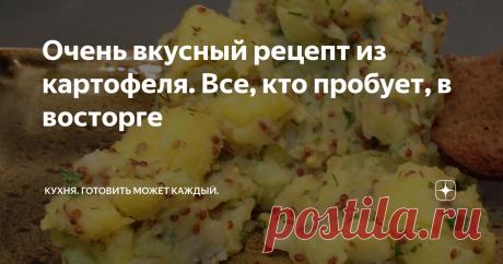Очень вкусный рецепт из картофеля. Все, кто пробует, в восторге Как в пост добиться хорошего вкуса из дешевых продуктов..