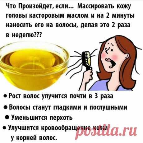Что случится если 2 раза в неделю массировать кожу головы касторовым маслом