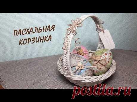 Как сплести пасхальную корзинку / Easter basket - YouTube