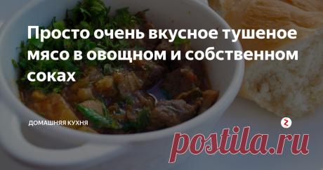 Просто очень вкусное тушеное мясо в овощном и собственном соках Изменяйте рецепт на свой вкус.