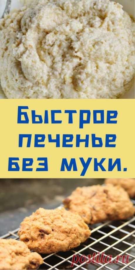Быстрое печенье без муки.