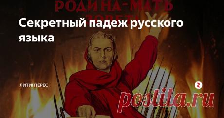 Секретный падеж русского языка В школе о нем молчат