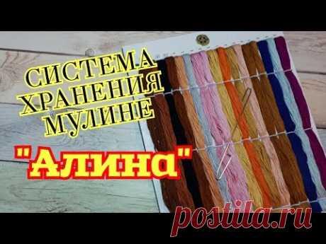 """СИСТЕМА ХРАНЕНИЯ МУЛИНЕ """"Алина""""\НОВИНКА В ВЫШИВАЛЬНОМ МИРЕ ! ОБЗОР И ОРГАНИЗАЦИЯ !"""