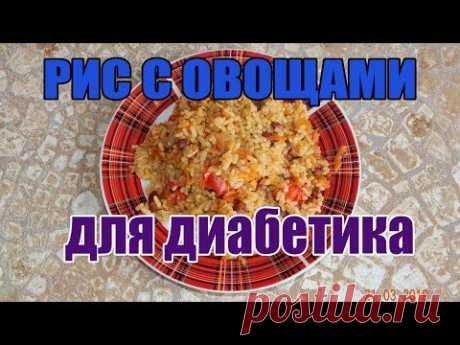 Рис с овощами для диабетика тип 2. Постное блюдо.