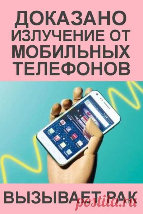 Доказано: излучение от мобильных телефонов вызывает рак   Бабушкины секретики