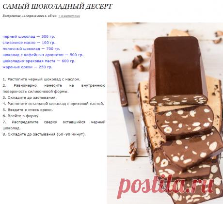 Самый шоколадный десерт