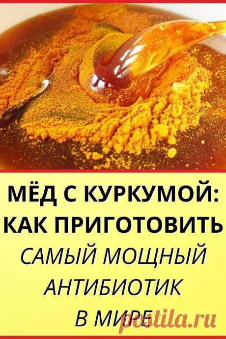 Мёд с куркумой: как приготовить самый мощный антибиотик в мире