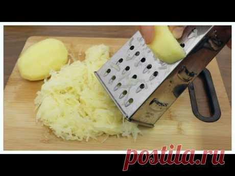Тертый картофель‼ ️ Хотел бы я пробовать рецепт раньше, результат 🔝 😋
