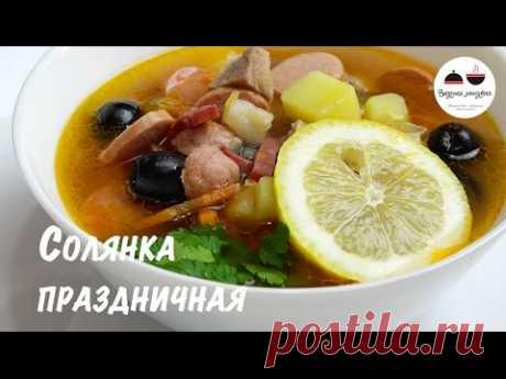 Солянка сборная  Рецепт мясной солянки  Вкуснее, чем в ресторане  Tasty soup - YouTube