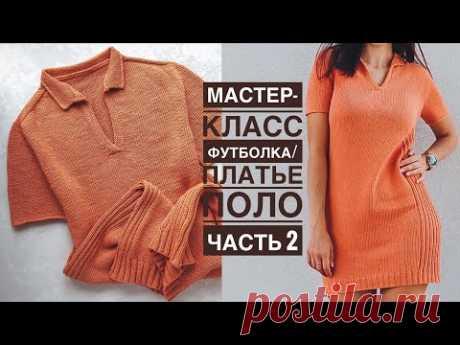 Мастер-класс платье / футболка ПОЛО спицами 2-я ЧАСТЬ! Реглан-погон сверху с ростком.
